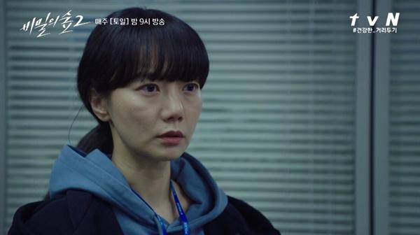 tvN 드라마 <비밀의 숲2> 한 장면