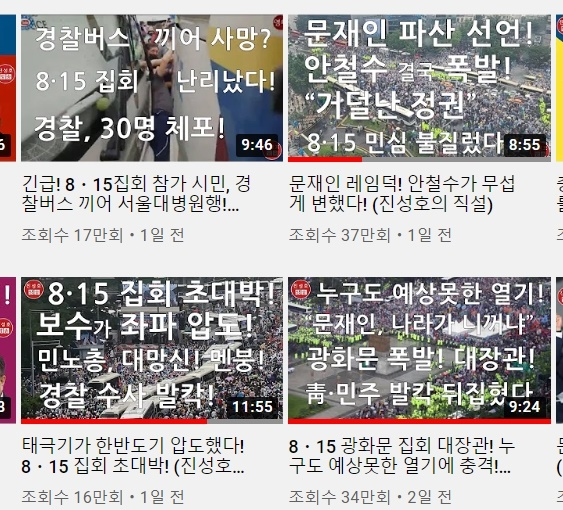 """코로나19 재확산 우려 가운데 열린 지난 15일(광복절) 광화문 일대 집회를 """"대장관"""", """"초대박"""", """"민심 대폭발"""" 등으로 표현한 한 유튜브 채널."""