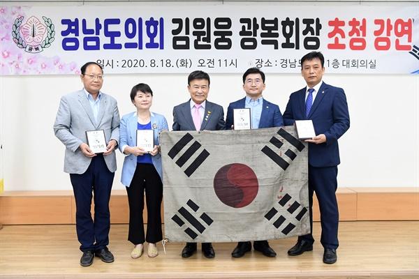 김원웅 광복회장이 8월 18일 경남도의원 4명한테 '역사정의실천 정치인 선정패'를 전달했다.