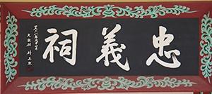 일제강점기 일본군 장교로 복무하고 다카키 마사오로 창씨개명한 박정희 전 대통령이 쓴 '충의사' 현판.