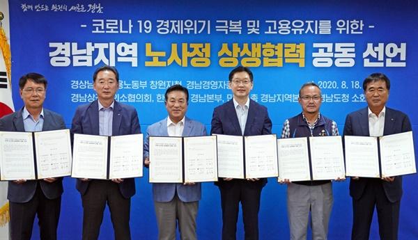 8월 18일 오후 경남도청 소회의실에서 열린 '노사정 상생협력 선언식.