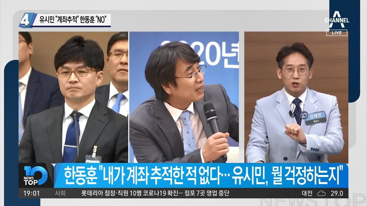검언유착 의혹 대담하며 '한동훈 검사장 친구' 김태현 변호사 의견 들은 채널A <뉴스TOP10>(8/12)