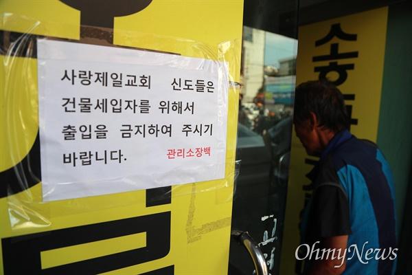 18일 오후 코로나19 확진자가 대향 발생한 서울 성북구 사랑제일교회 주변 건물입구에 '사랑제일교회 신도 출입금지' 안내문이 붙어 있다.