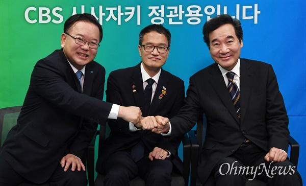 더불어민주당 당대표 경선에 출마한 김부겸(왼쪽부터), 박주민, 이낙연 후보가 18일 오후 서울 양천구 CBS사옥에서 진행된 CBS 라디오 '시사자키 정관용입니다' 에 출연, 방송토론회 전 포즈를 취하고 있다.