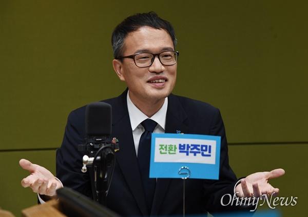 더불어민주당 당대표 경선에 출마한 박주민 후보가 18일 오후 서울 양천구 CBS사옥에서 진행된 CBS 라디오 '시사자키 정관용입니다' 에 출연, 발언을 하고 있다.