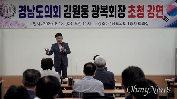 김원웅 광복회 회장은 8월 18일 경남도의회 대회의실에서 강연했다.