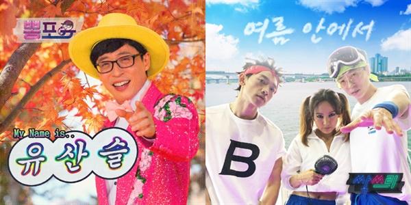 MBC <놀면 뭐하니?>는 예능 속 부캐 탄생의 시발점이 되었다.