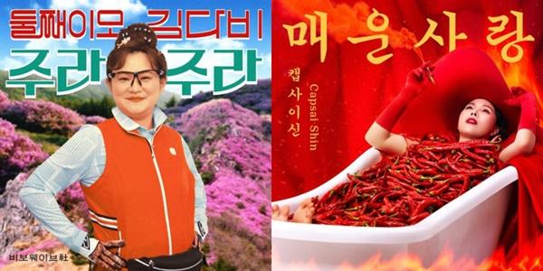개그우먼 송은이가 이끄는 미디어랩 시소는 김신영과 신봉선 대신 각각 둘째이모 김다비, 캡사이신이라는 부캐를 내세워 솔로 가수 데뷔를 진행했다.
