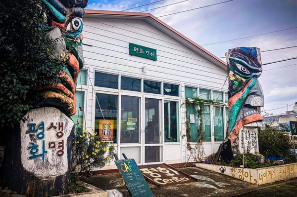 강정 평화센터, 피스 아일랜드