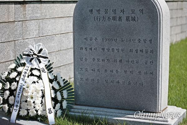김종인 위원장 이름의 꽃 김종인 미래통합당 비상대책위원장 이름으로 광주 국립 5.18 민주묘지 내 행방불명자들의 묘 앞에 꽃이 놓였다.
