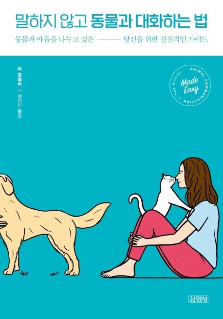 말하지 않고 동물과 대화하는 법 / 피 호슬리 / 김영사