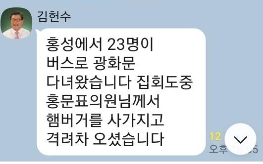 김헌수 홍성군의원이 모 단톡방에 올린 글.
