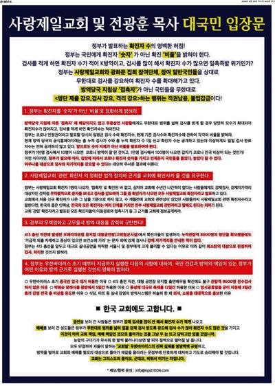 20일자 조선일보에 실린 <사랑제일교회 및 전광훈 목사 대국민 입장문> 전면광고