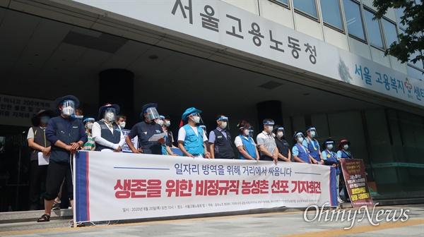 서울고용노동청 앞에 선 노동자들