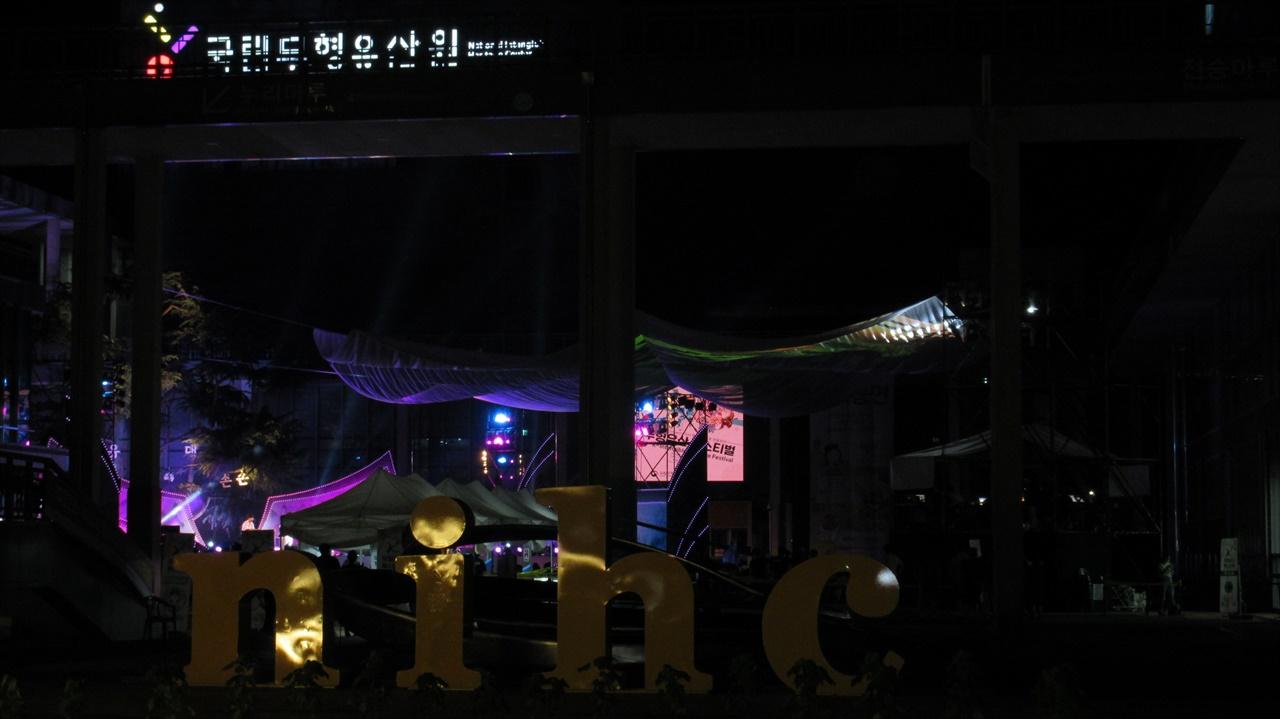 K-무형유산 페스티벌 야외무대 전경