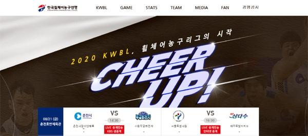 한국휠체어농구연맹(KWBL) 홈페이지 갈무리