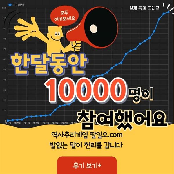 팔일오닷컴 10000명 참여