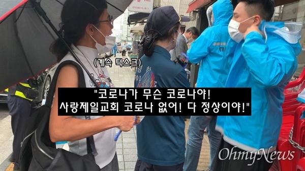 21일 오전 기자회견을 앞둔 사랑제일교회 인근의 모습. 신도로 보이는 한 여성이 마스크를 제대로 착용하지 않은 채 경찰과 취재진에 폭언을 쏟아내고 있다.