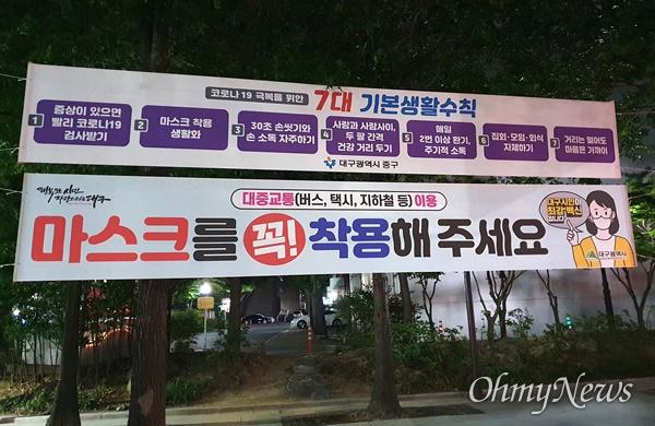 코로나19 예방 수칙을 지키자는 홍보현수막.