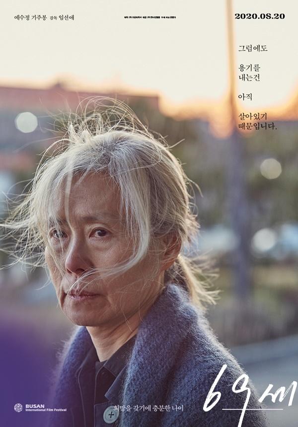 69세 69세  효정의  용기있는 성폭력 고발