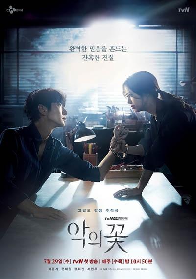 선과 악, 거짓과 진실의 경계에 대해 많은 생각을 하게 해주는 드라마 tvN <악의꽃> 포스터