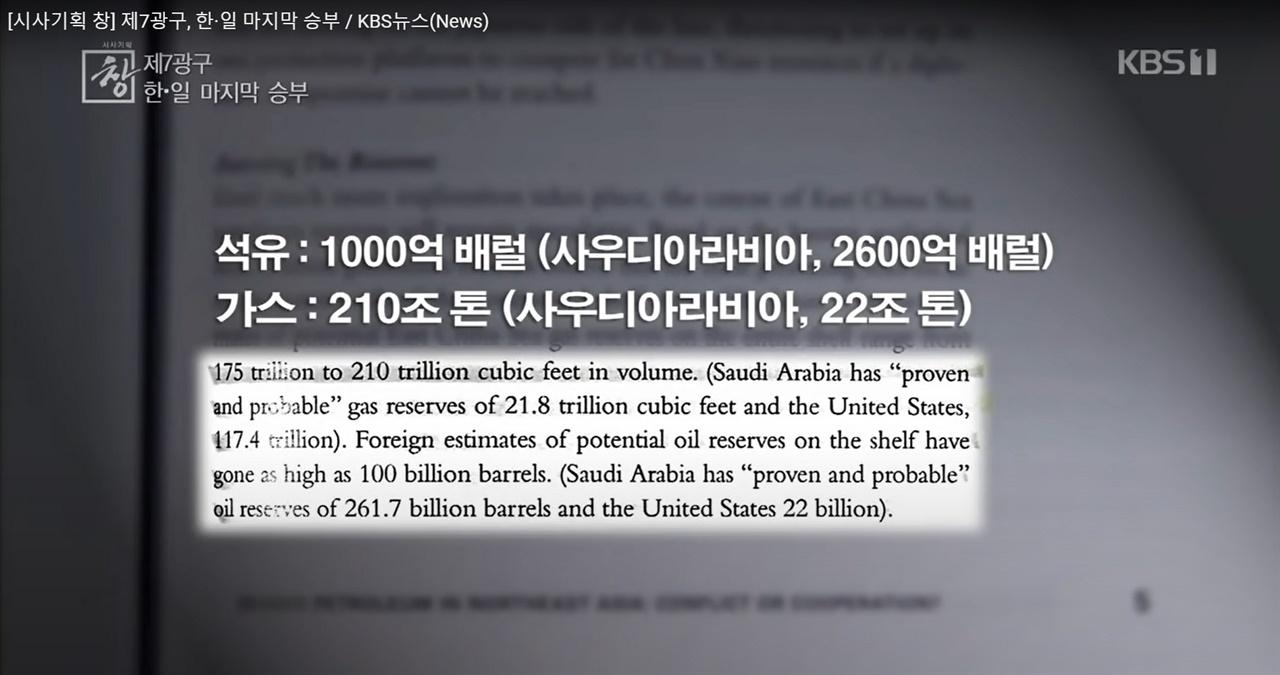 KBS 시사기획 창 '제7광구, 한·일 마지막 승부' 화면 갈무리
