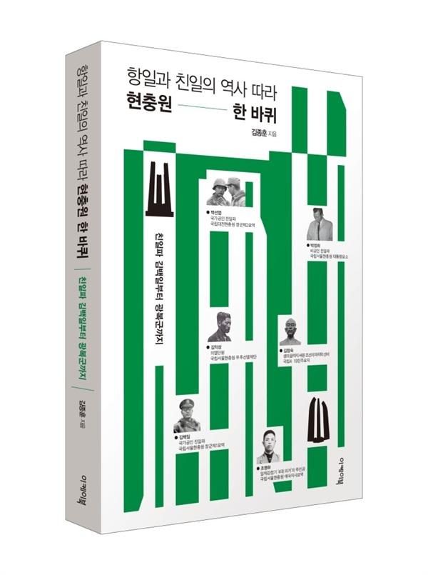 <항일과 친일의 역사 따라 현충원 한 바퀴> 표지