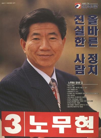 1996년 15대 총선에서 서울 종로구에 출마했던 노무현 민주당 후보의 벽보.