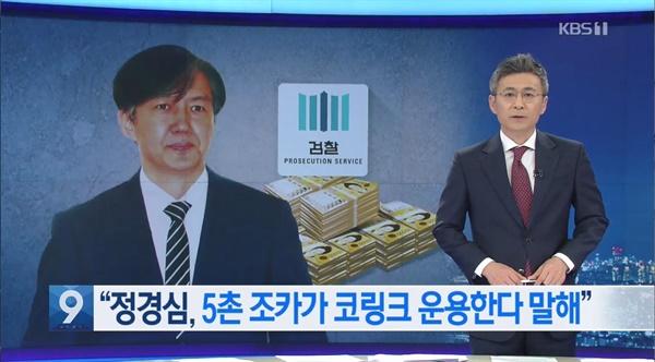 KBS는 조국 장관 임명 직후인 지난해 9월 10일 부인 정경심 교수 자산관리인인 김경록 한국투자증권 차장을 인터뷰해 다음날 9시뉴스에 보도했다.