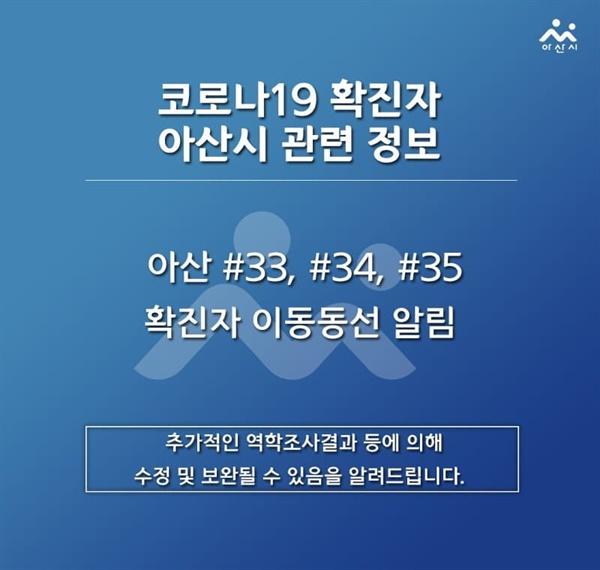 아산시가 25일 홈페이지와 페이스북 등을 통해 33~35번 코로나19 확진자의 동선을 공개했다.