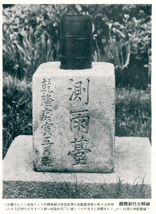1930년에 촬영한 측우기와 측우대