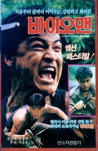 <바이오맨> 영화 포스터