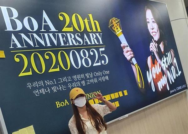 보아는 최근 팬들이 마련해준 데뷔 20주년 기념 광고판을 찾아 고마움을 표시했다. (보아 인스타그램)