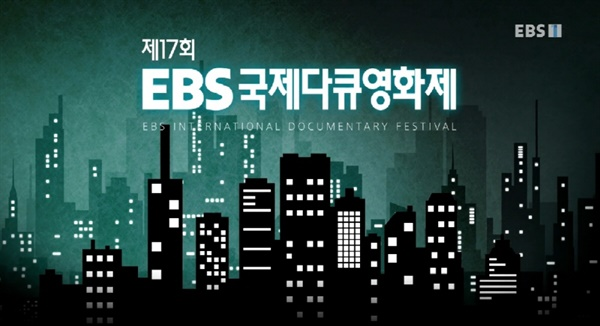 제17회 EBS국제다큐영화제 메인타이틀