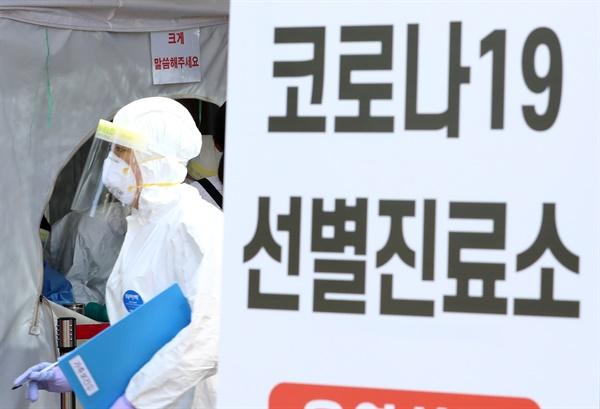 신종 코로나바이러스 감염증(코로나19) 확산세가 이어진 24일 오전 대전시 서구 만년동 서구보건소 선별진료소에서 의료진이 분주히 움직이고 있다.