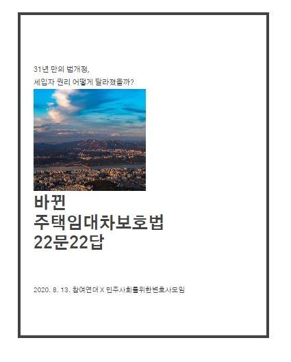 바뀐 주택임대차보호법 22문 22답 표지