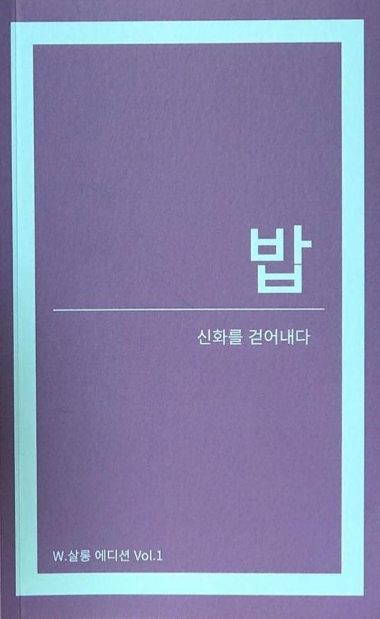 독립출판물 '밥-신화를 걷어내다' 대구 지역 여성 소셜 커뮤니티 'W.살롱' 이름으로 펴낸 독립출판물 '밥-신화를 걷어내다'