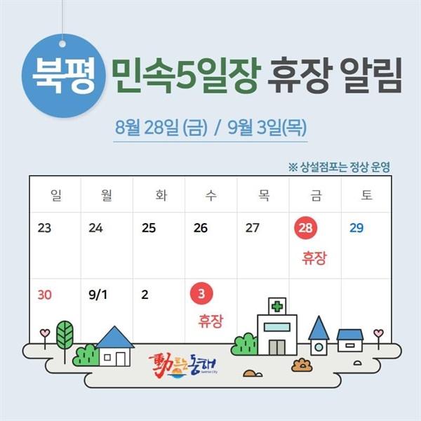 북평민속오일장 휴장