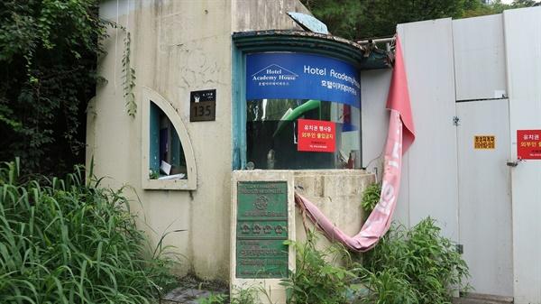 아카데미 하우스 민주화의 산실이었던 아카데미 하우스의 정문은 닫혔고 빨간 유치권 안내장이 붙어 있다.