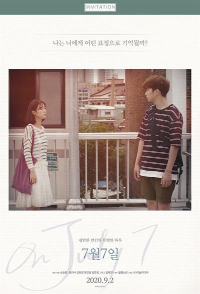 영화 <7월 7일> 관련 사진.