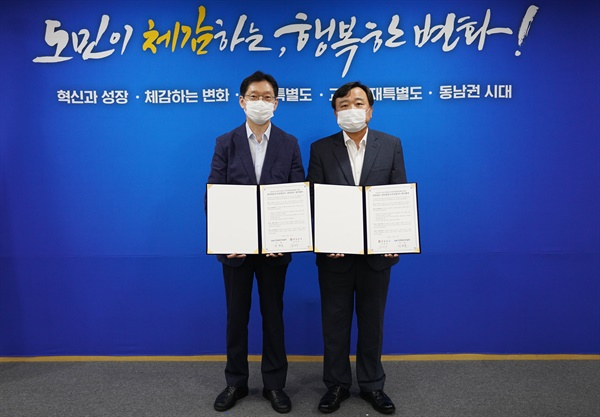 김경수 경남도지사와 안현호 KAI 대표이사사장은 8월 27일 오후 경남도청에서 '경남사랑상품권 대량 구매 업무협약' 체결.