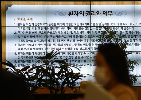 전공의 총파업 이틀째인 27일 오전 서초구 서울성모병원 로비 전광판에 '환자의 권리와 의무' 안내가 표시돼 있다. 대한전공의협의회는 이날 정부의 업무개시명령을 거부하는 의미에서 코로나19 진료마저도 자원봉사 형태로 가져가기로 했다. 이날 희망자에 한해 사직서를 제출하는 '제5차 젊은의사 단체행동'을 벌일 계획이다.