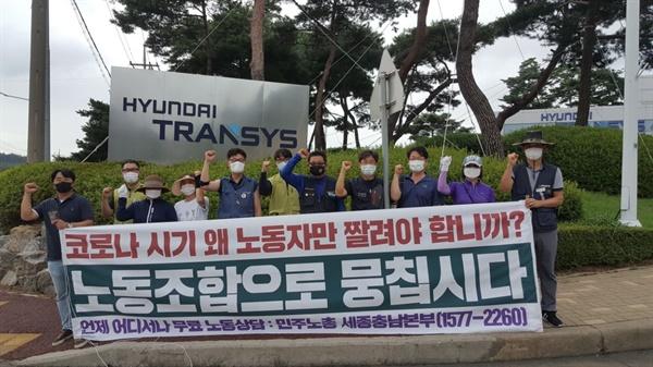 선전전 참석자들이 해고 노동자들의 복직을 요구하고 있다.