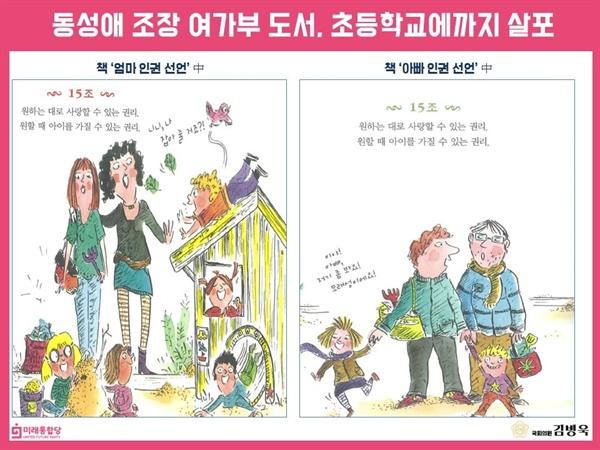 김병욱 미래통합당 의원 보도자료 중