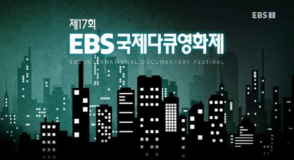 제17회 EBS국제다큐영화제 메인 타이틀
