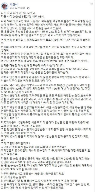 박현서 원장이 27일에 자신의 페이스북에 쓴 글