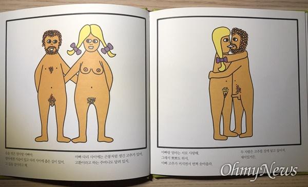 책 '아기는 어떻게 태어날까?' 중 한 페이지.