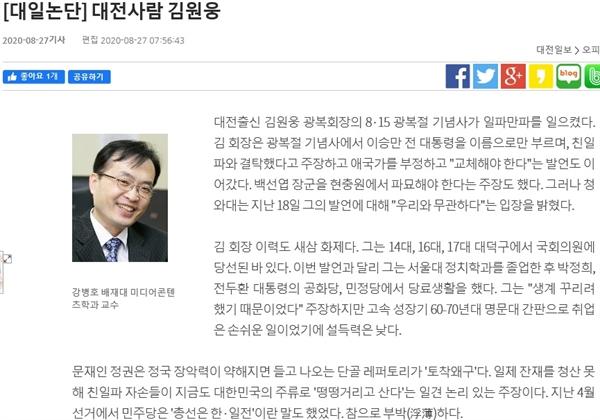 지난 27일자 <대전일보>에 게재된  강병호 배재대 교수 기고 글