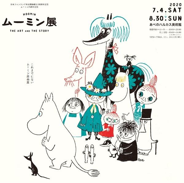 이번 일본 오사카 전시 포스터에 나온 무민 주인공들입니다.