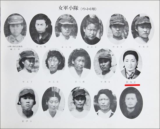 광복군 제3지대 여군소대 광복군 제3지대 여군소대 사진 속에 유순희 지사의 모습이 보인다.(붉은색 표시)